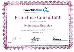 Сертификат Franchise Consultant