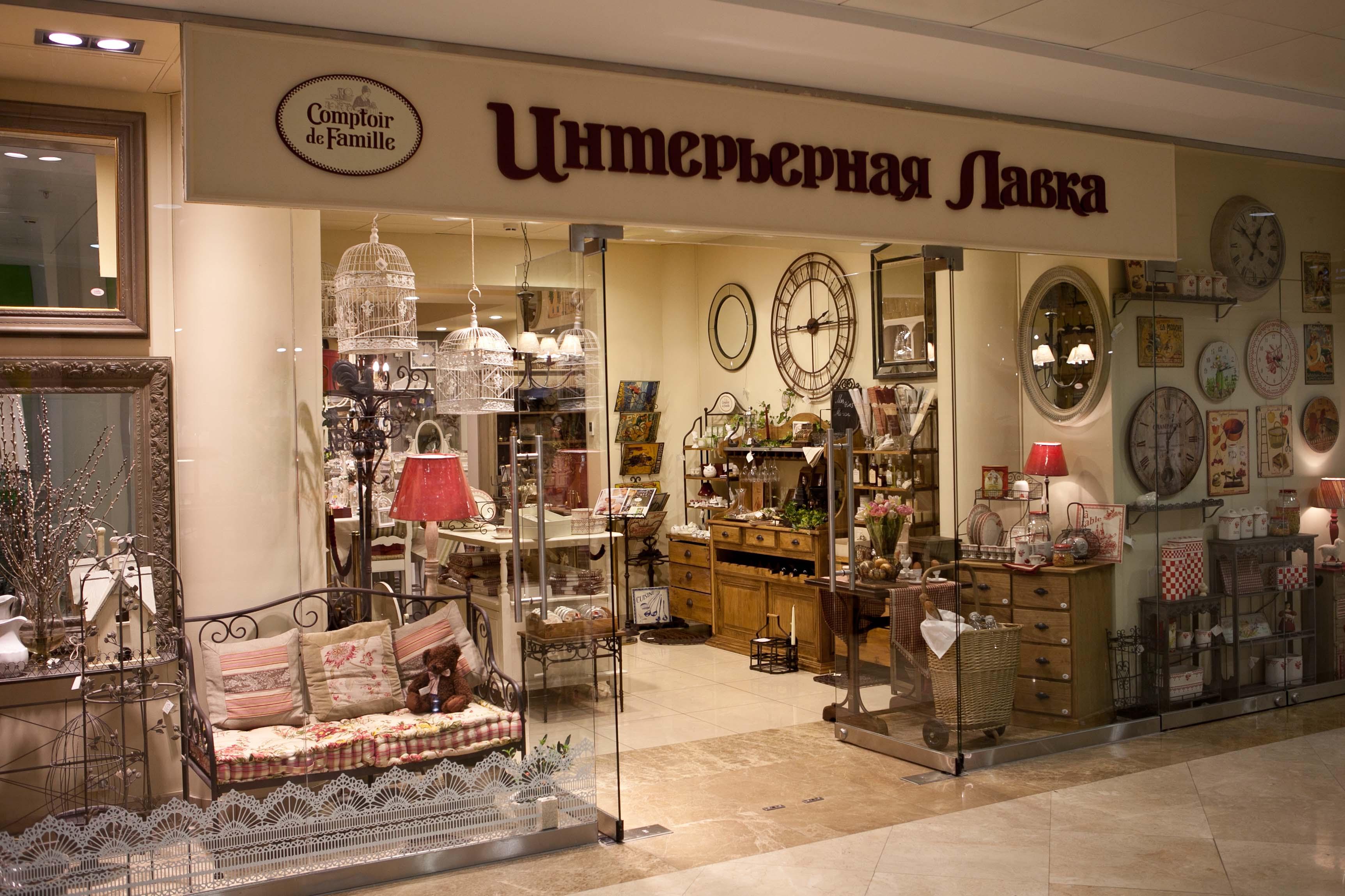 Магазин предметы интерьера